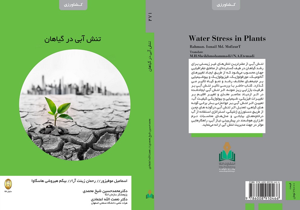 ترجمه کتاب Water Stress in Plants